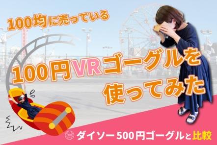 100均に売っている100円VRゴーグルを使ってみた【ダイソー500円ゴーグルと比較】