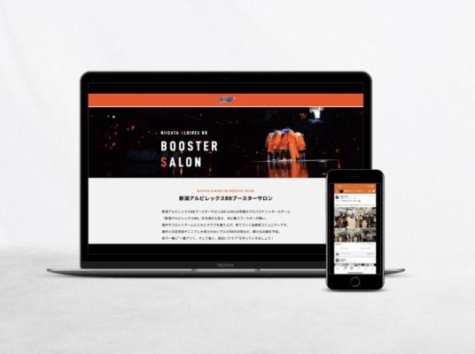 新潟アルビレックスBB様 オンラインサロンのシステム構築・サポート