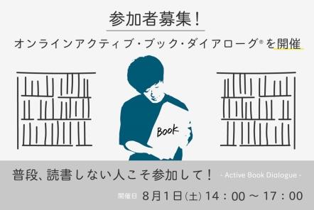 参加者募集!オンラインアクティブ・ブック・ダイアローグ®を開催【普段、読書しない人こそ参加して!】