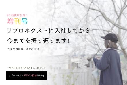 【増刊号】リプロネクストに入社してから今までを振り返り!| デザイナーブログVol.50