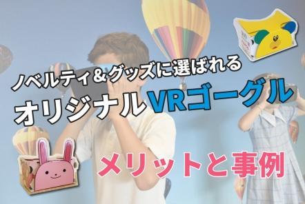 ノベルティ&グッズに選ばれるオリジナルVRゴーグル【メリットと事例】