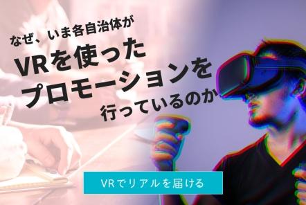 なぜ、いま各自治体がVRを使ったプロモーションを行っているのか【VRでリアルを届ける】
