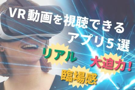 VR動画を視聴できるアプリ5選【リアル・臨場感・大迫力!】