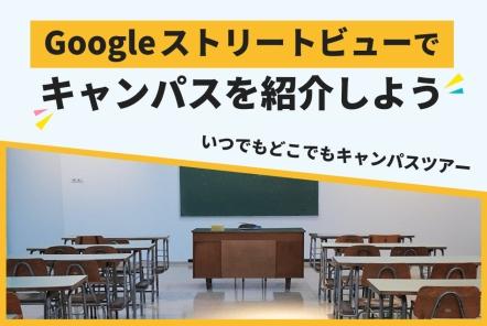 Googleストリートビューでキャンパスを紹介しよう【いつでもどこでもキャンパスツアー】