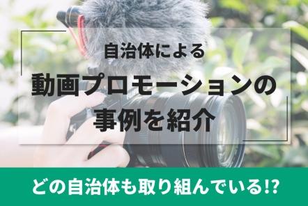 自治体による動画プロモーションの事例を紹介【どの自治体も取り組んでいる!?】