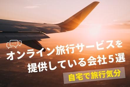 オンライン旅行サービスを提供している会社5選【自宅で旅行気分】