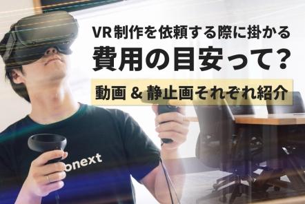 VR制作を依頼する際に掛かる費用の目安って?【動画&静止画それぞれ紹介】