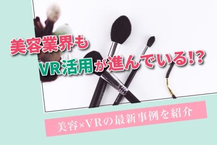 美容業界もVR活用が進んでいる!?【美容×VRの最新事例を紹介】