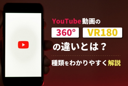 YouTube動画の360°・VR180の違いとは?【種類をわかりやすく解説】