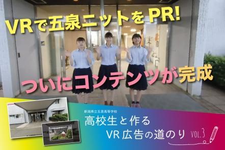 VRで五泉ニットをPR! ついにコンテンツが完成【高校生と作るVR広告の道のり|vol.3】