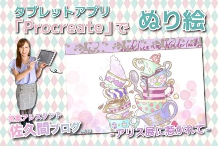 タブレットアプリ「Procreate」でぬり絵【アリス展に惹かれて】佐久間のブログ:10