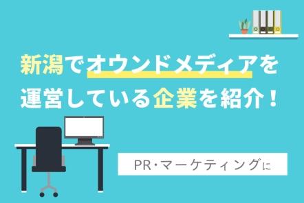 新潟でオウンドメディアを運営している企業を紹介!【PR・マーケティングに】