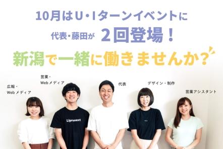 10月はU・Iターンイベントに代表・藤田が2回登場【新潟で一緒に働きましょう!】