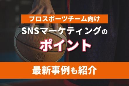 プロスポーツチーム向けSNSマーケティングのポイント【最新事例も紹介】
