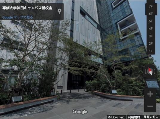 専修大学様Googleストリートビュー制作