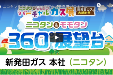 新発田ガス様 バーチャルガス展【VR・360度動画制作】