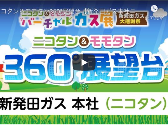 新発田ガス様 バーチャルガス展|VR・360度動画制作