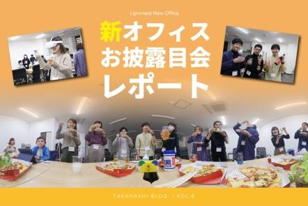 新オフィスお披露目会をレポート!!【たかはしBlog Vol.8】