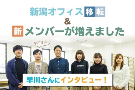 新潟オフィス移転&新メンバーが増えました【早川さんにインタビュー!】