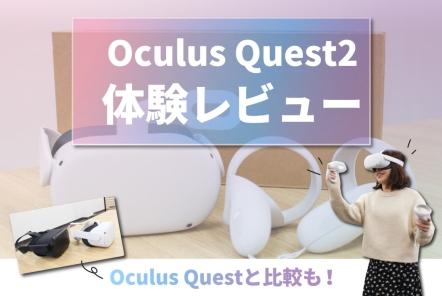 「Oculus Quest2」体験レビュー【Oculus Questと比較も!】