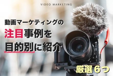動画マーケティングの注目事例を目的別に紹介【厳選6つ】