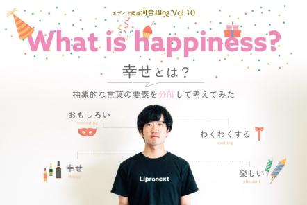 【幸せとは?】抽象的な言葉の要素を分解して考えてみた|河合Blog vol.10