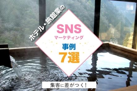 ホテル・旅館業のSNSマーケティング事例7選【集客に差がつく!】