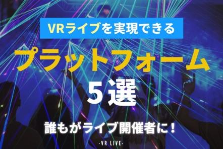VRライブを実現できるプラットフォーム5選【誰もがライブ開催者に!】