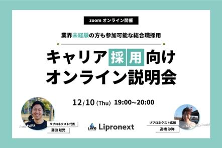 【12/10(木)19:00〜】リプロネクストオンライン会社説明会