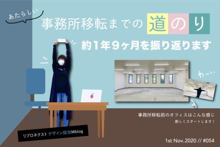新務所移転までの道のり【約1年9ヶ月を振り返る】| デザイナーブログVol.54