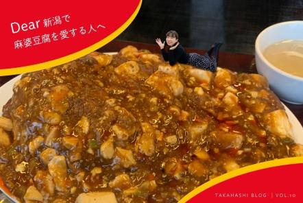 Dear 新潟で麻婆豆腐を愛する人へ【たかはしBlog Vol.10】