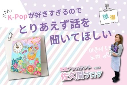 K-Popが好きすぎるのでとりあえず話を聞いてほしい【誰得】佐久間のブログ:13