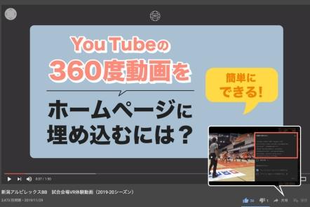 YouTubeの360度動画を自社ホームページに埋め込むには?【簡単にできる!】