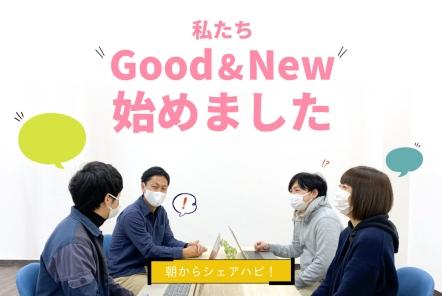 私たち、Good&New始めました。【朝からシェアハピ!】