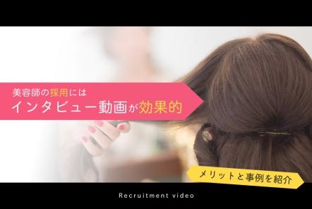 美容師の採用にはインタビュー動画が効果的【メリットと事例を紹介】