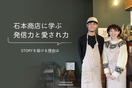 石本商店に学ぶ発信力と愛され力【STORYを届ける理由は】