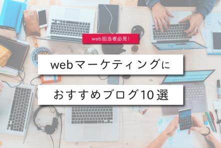 webマーケティングに役立つおすすめブログ10選【web担当者必見!】