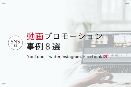 SNS別動画プロモーション事例8選【YouTube, Twitter, Instagram, Facebook】