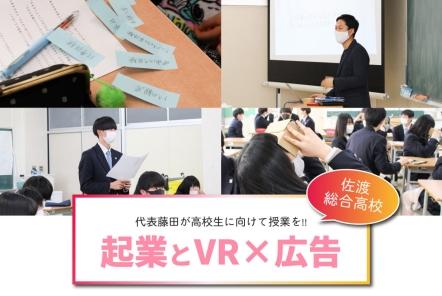 起業とVR×広告 授業レポ【佐渡総合高校に行ってきました】