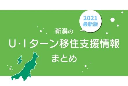 【2021最新版】新潟のU ・Iターン移住支援情報まとめ