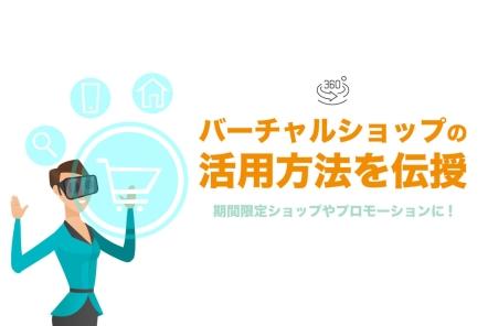 バーチャルショップの活用方法を伝授 【期間限定ショップやプロモーションに!】