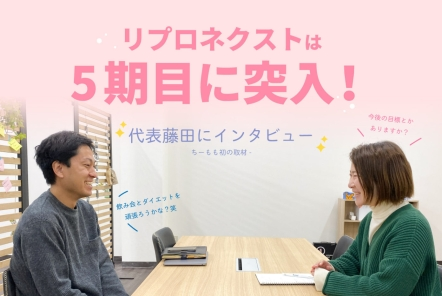 リプロネクストは5期目に突入!社長インタビュー【意外なことも!?】