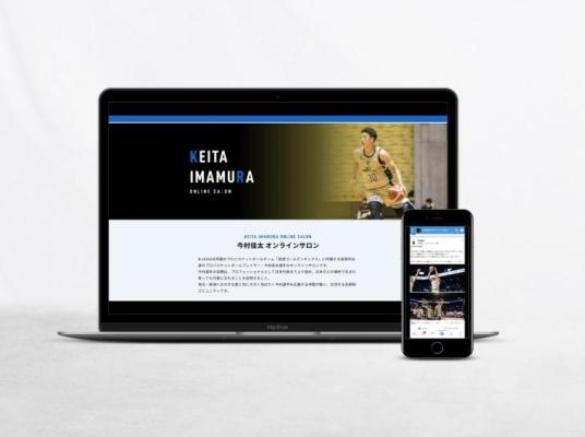 B.LEAGUE所属 「琉球ゴールデンキングス」今村佳太選手【オンラインサロンのシステム構築・コンテンツサポート】