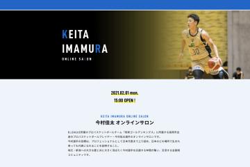 B.LEAGUE所属 今村佳太選手 オンラインサロンのシステム構築・コンテンツサポート