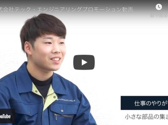 株式会社テック・エンジニアリング様【会社紹介プロモーション動画】