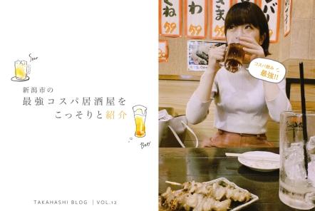新潟市の最強コスパ居酒屋をこっそりと紹介【たかはしBlog Vol.12】