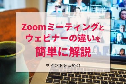 Zoomミーティングとウェビナーの違いを簡単に解説【ポイントを紹介】