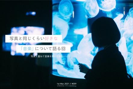 写真と同じくらい好きな「音楽」について語るよ!| デザイナーブログVol.59