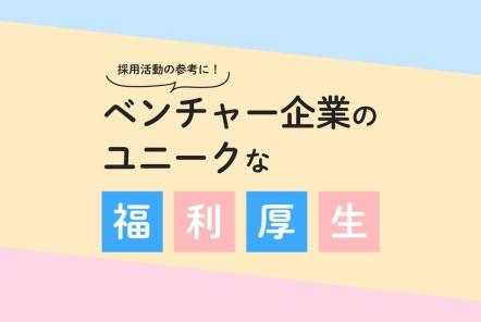 ベンチャー企業のユニークな福利厚生7選【採用活動にも効果的!?】