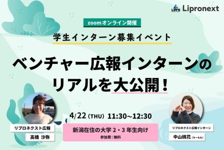 【4/22(木)オンライン開催】広報の学生アシスタントを募集します!
